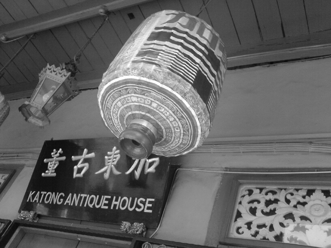 Katong Antique House