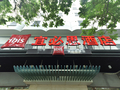 Otel ibis Xiamen Kaiyuan