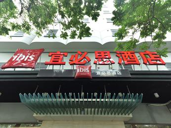 Hotel Ibis Xiamen Kaiyuan Xiamen