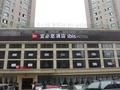 Hotel ibis Chongqing Ranjiaba